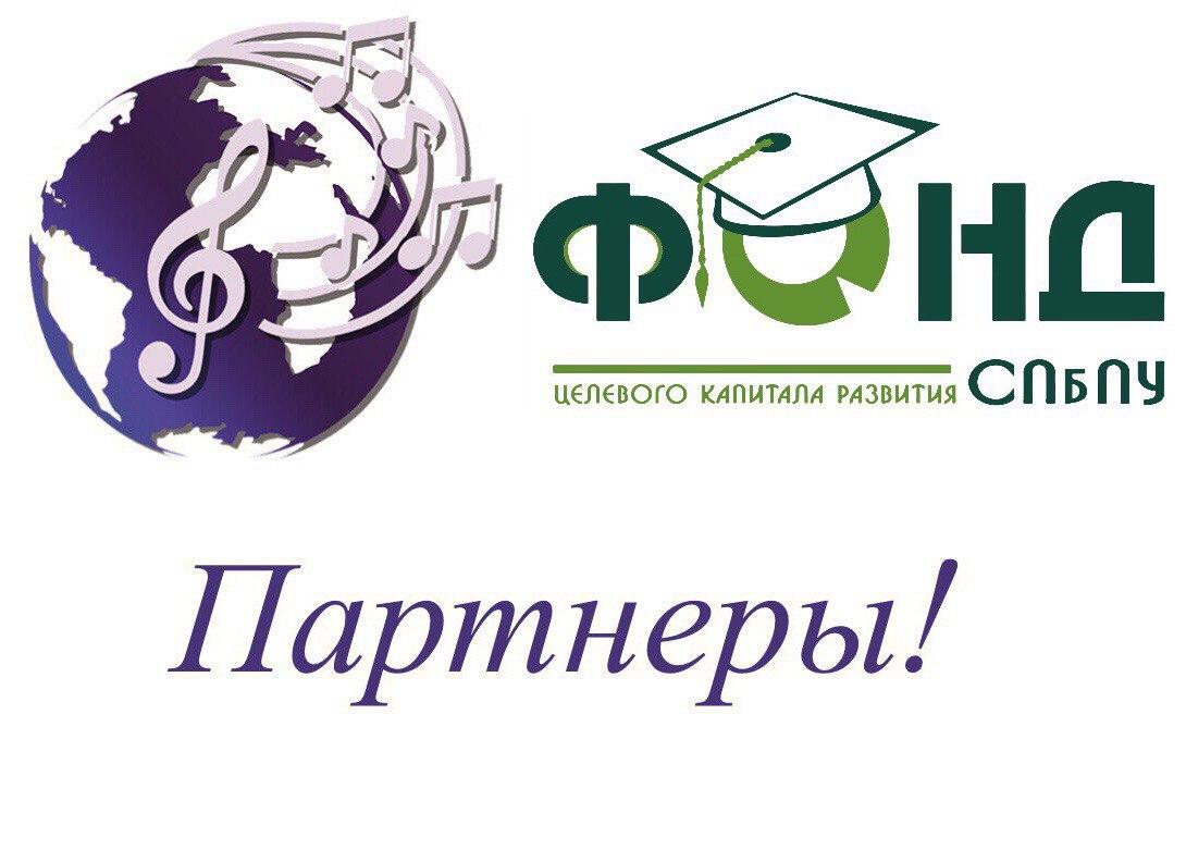 Новости о партнёре Гармонии и Фестиваля Фонде целевого капитала развития СПбПУ!