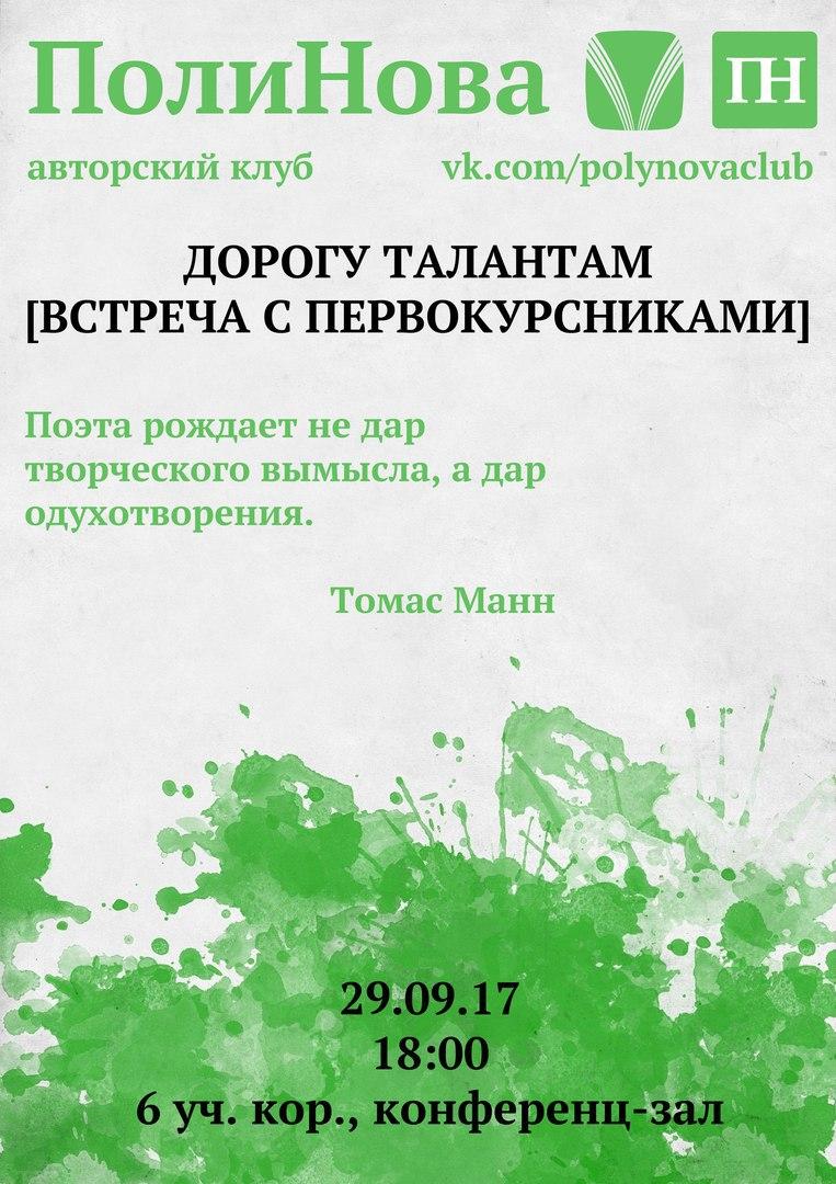 Заседание Полиновы 29.09