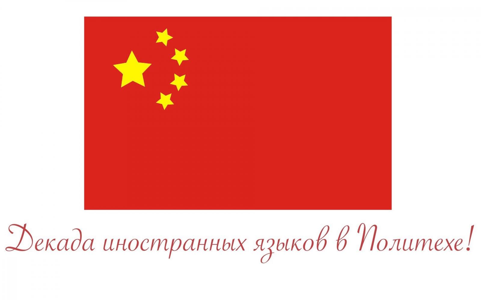 День китайского языка и культуры в рамках декады иностранных языков пройдёт в Политехе!