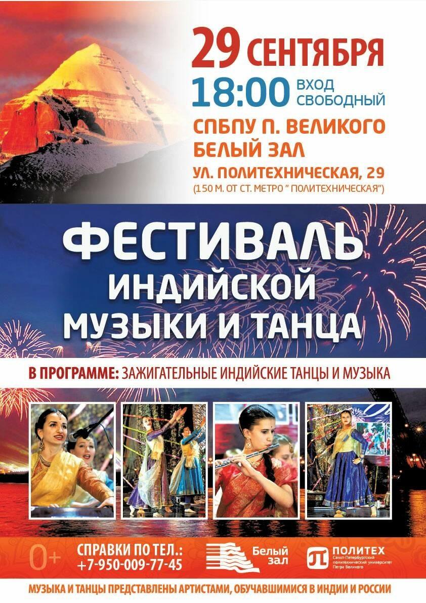 Фестиваль индийской музыки и танца