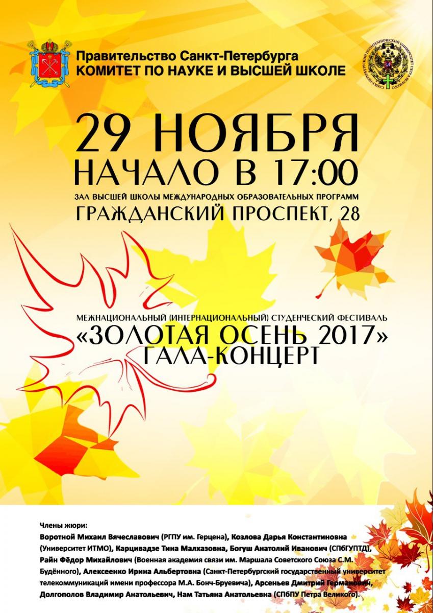 Межвузовский студенческий фестиваль «Золотая осень»