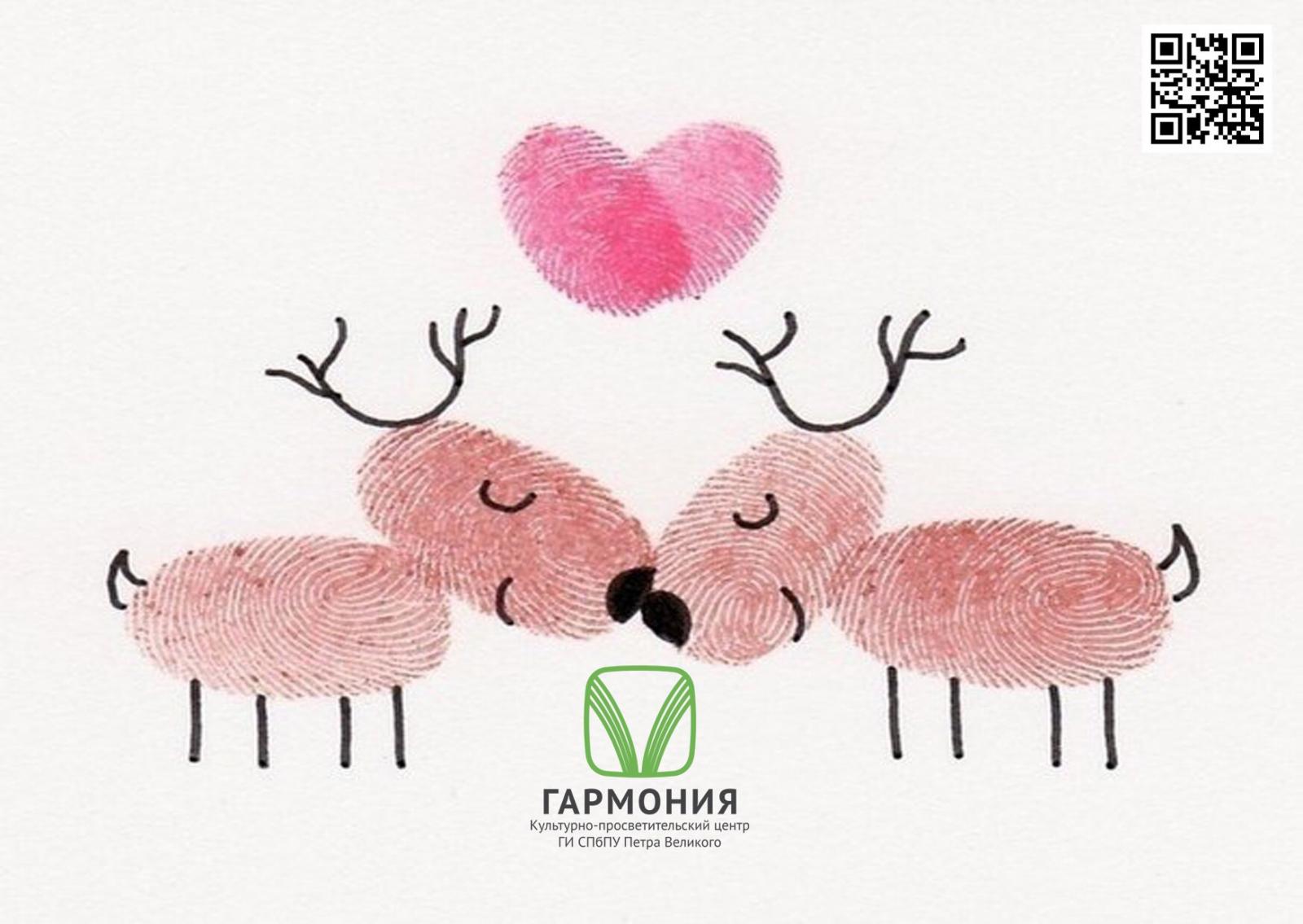 Гармония поздравляет с Днём всех влюблённых!