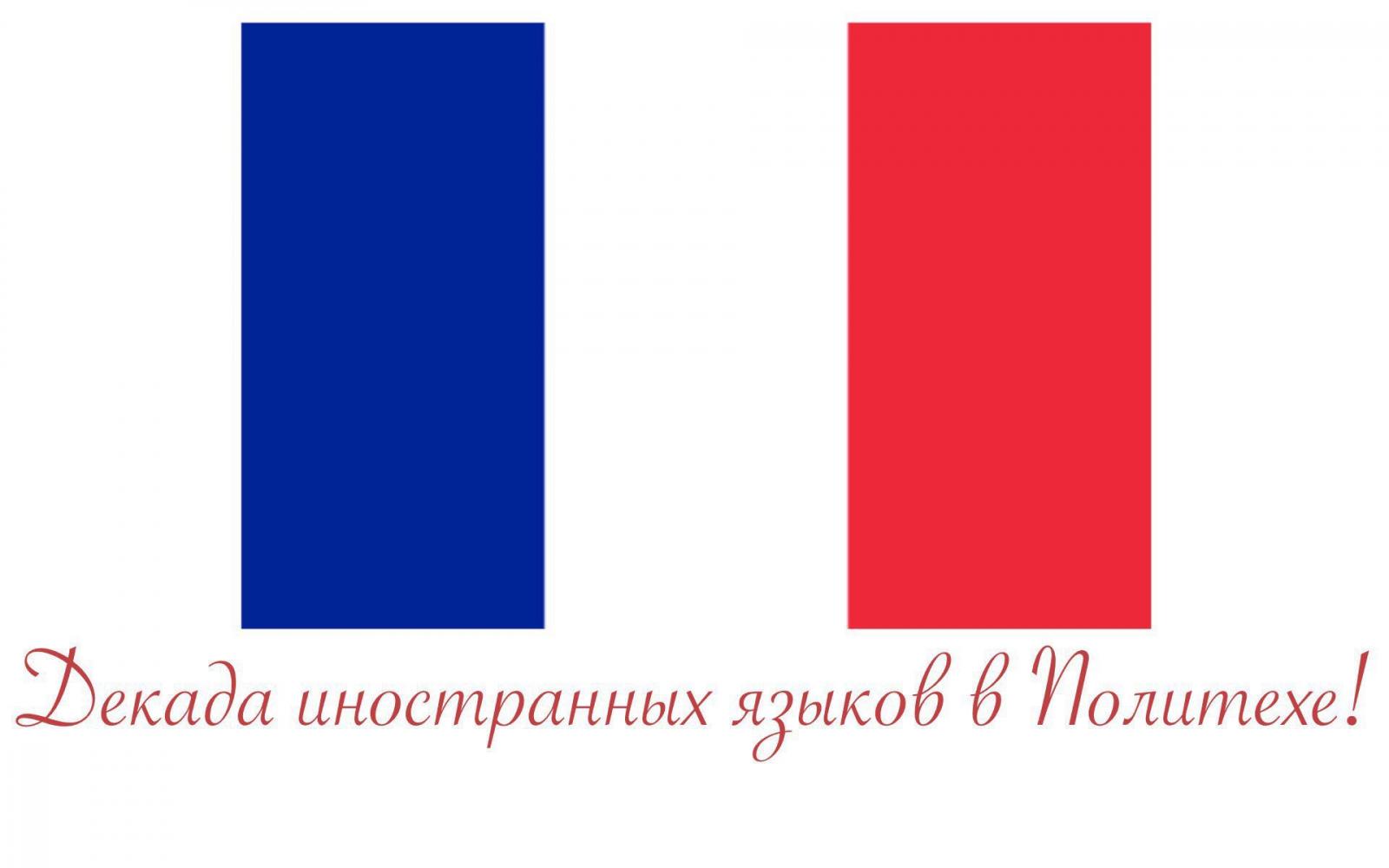 В Политехе прошёл День французского языка и культуры