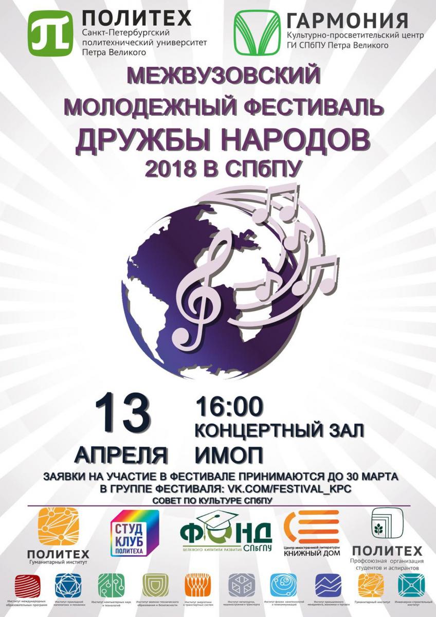 Скоро начинается подготовка к Межвузовскому молодежному фестивалю дружбы 2018!