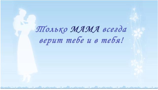 Поздравляем всех мам с Днём матери!
