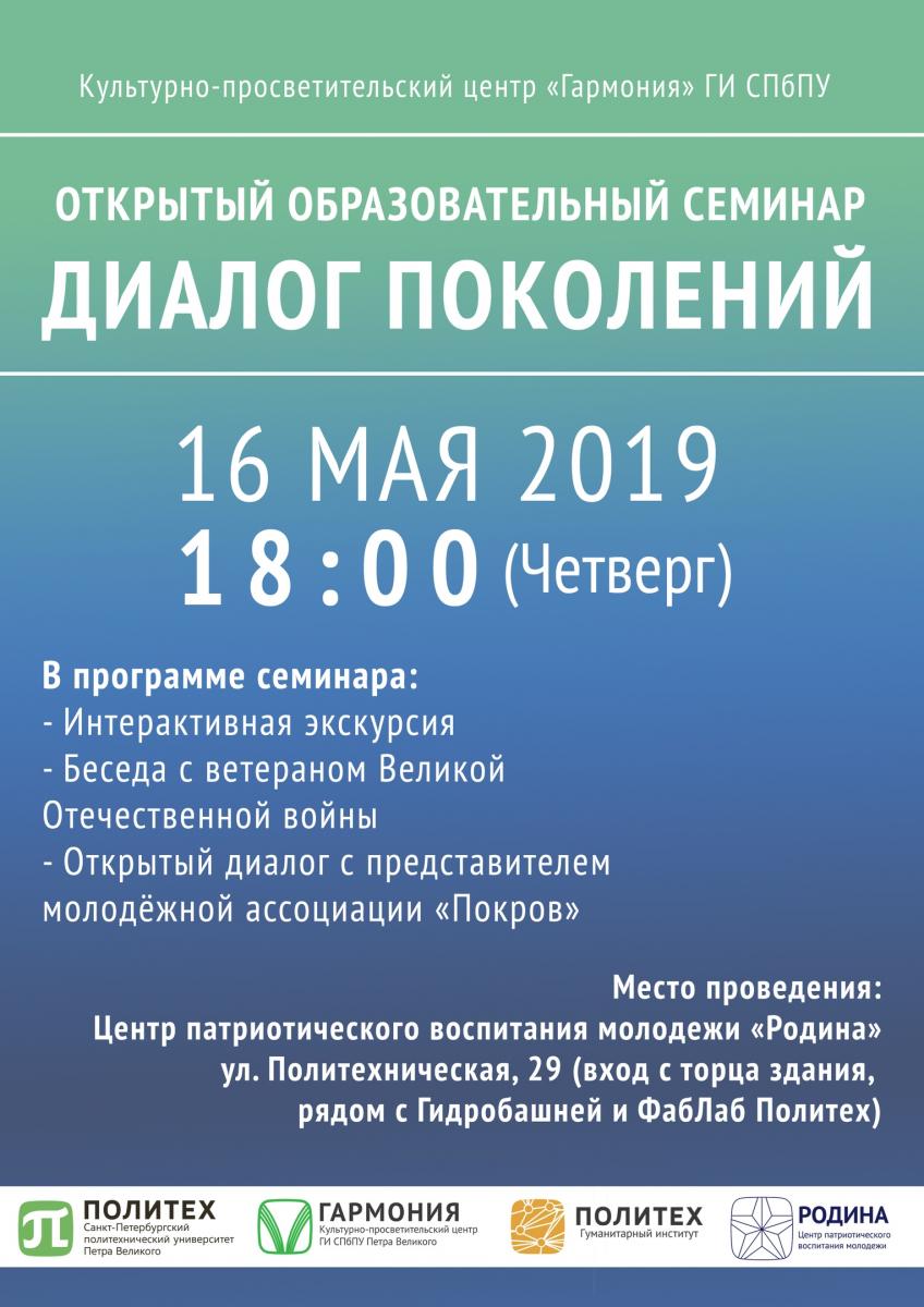 Открытый образовательный семинар