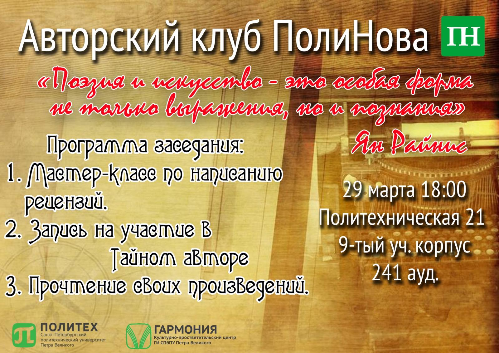 Приглашаем на заседание авторского клуба ПолиНова!