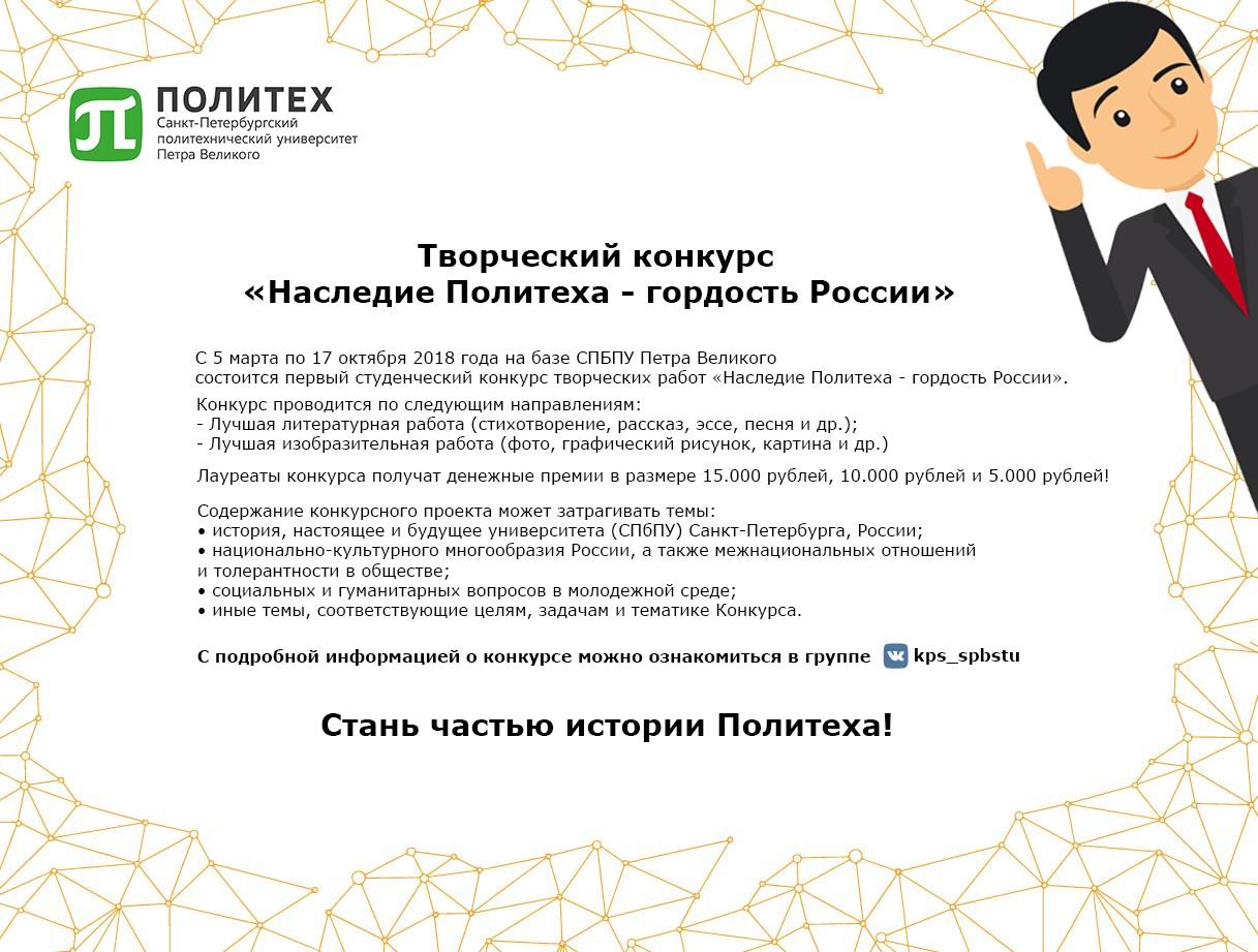 Регистрация в конкурсе «Наследие Политеха - гордость России»!
