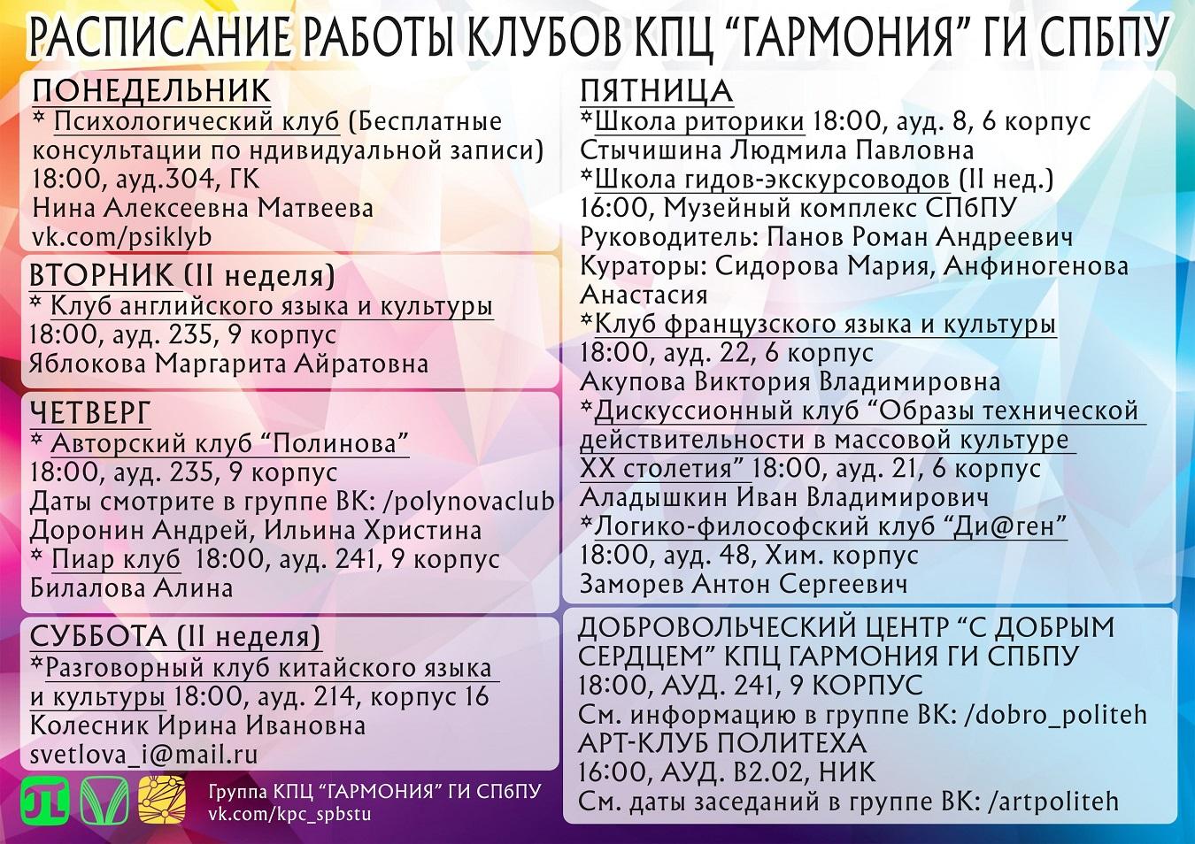 Расписание работы клубов Культурно-просветительского центра