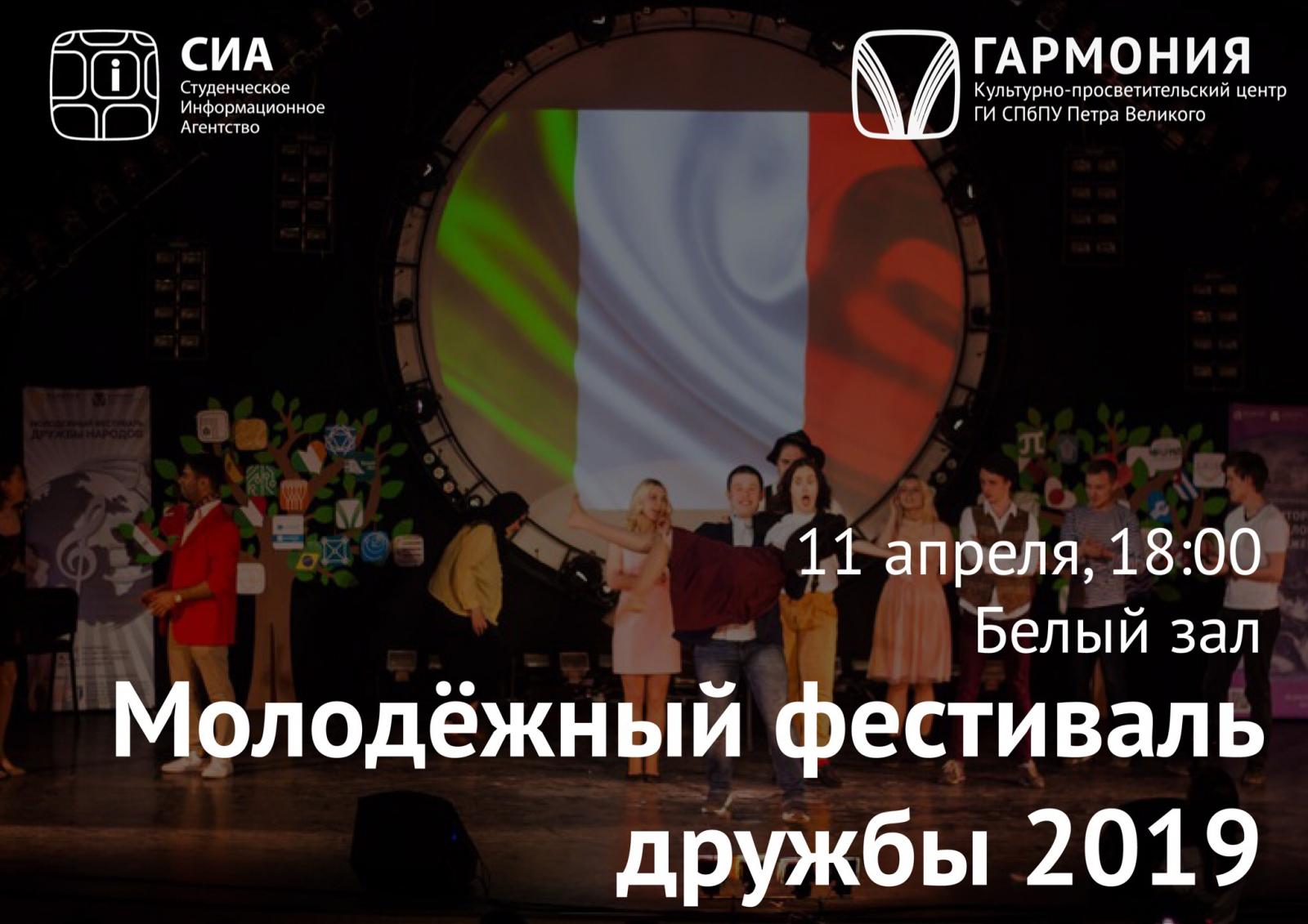 Молодёжный фестиваль дружбывозвращается!