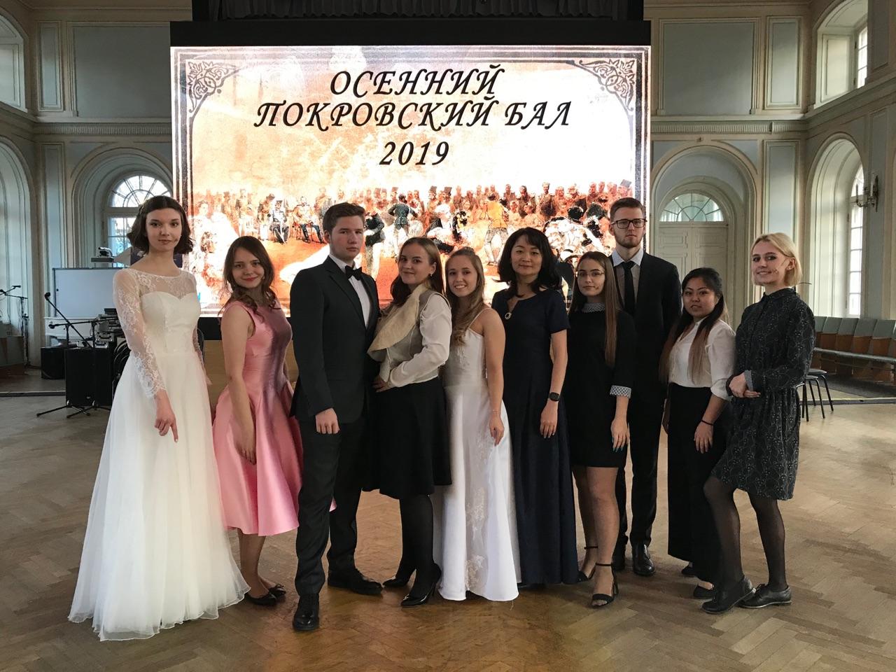 Осенний Покровский бал
