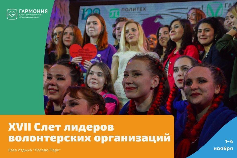 XVII Слет лидеров волонтерских организаций