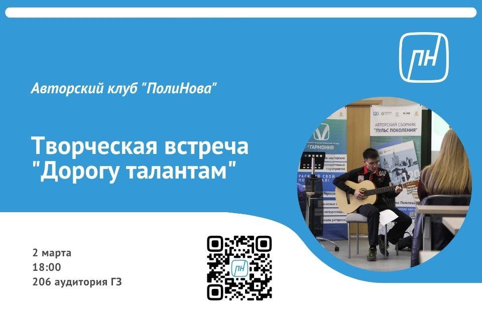 ПолиНова. Приглашаем на творческую встречу