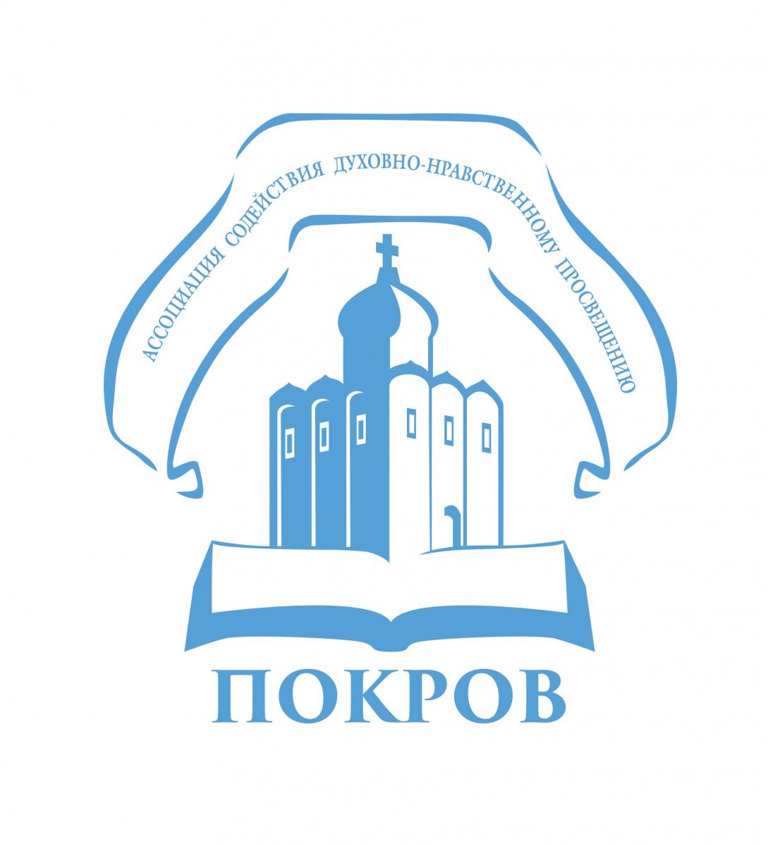 Ассоциация содействия духовно-нравственному просвещению