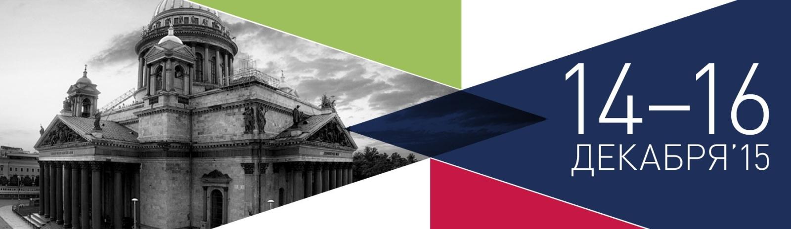 Приглашаем принять участие в Санкт-Петербургском Международном Культурном Форуме