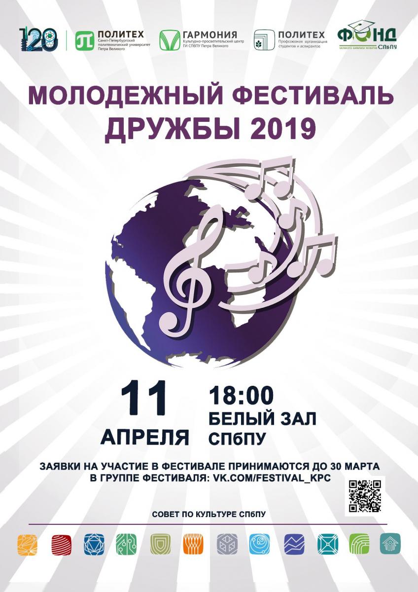 Фестиваль дружбы 2019