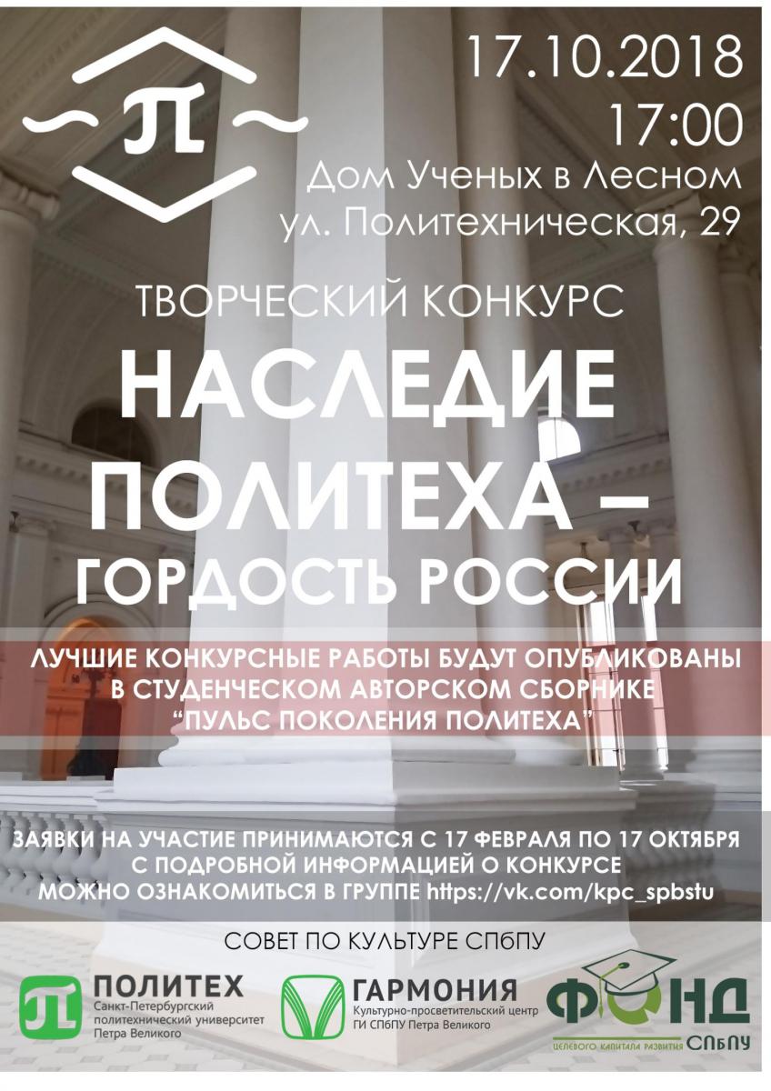 Конкурс творческих работ «Наследие Политеха – гордость России»