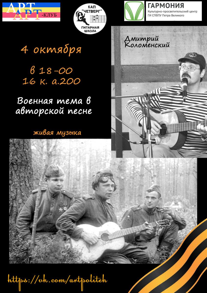 Вечер авторской песни, посвященной войне