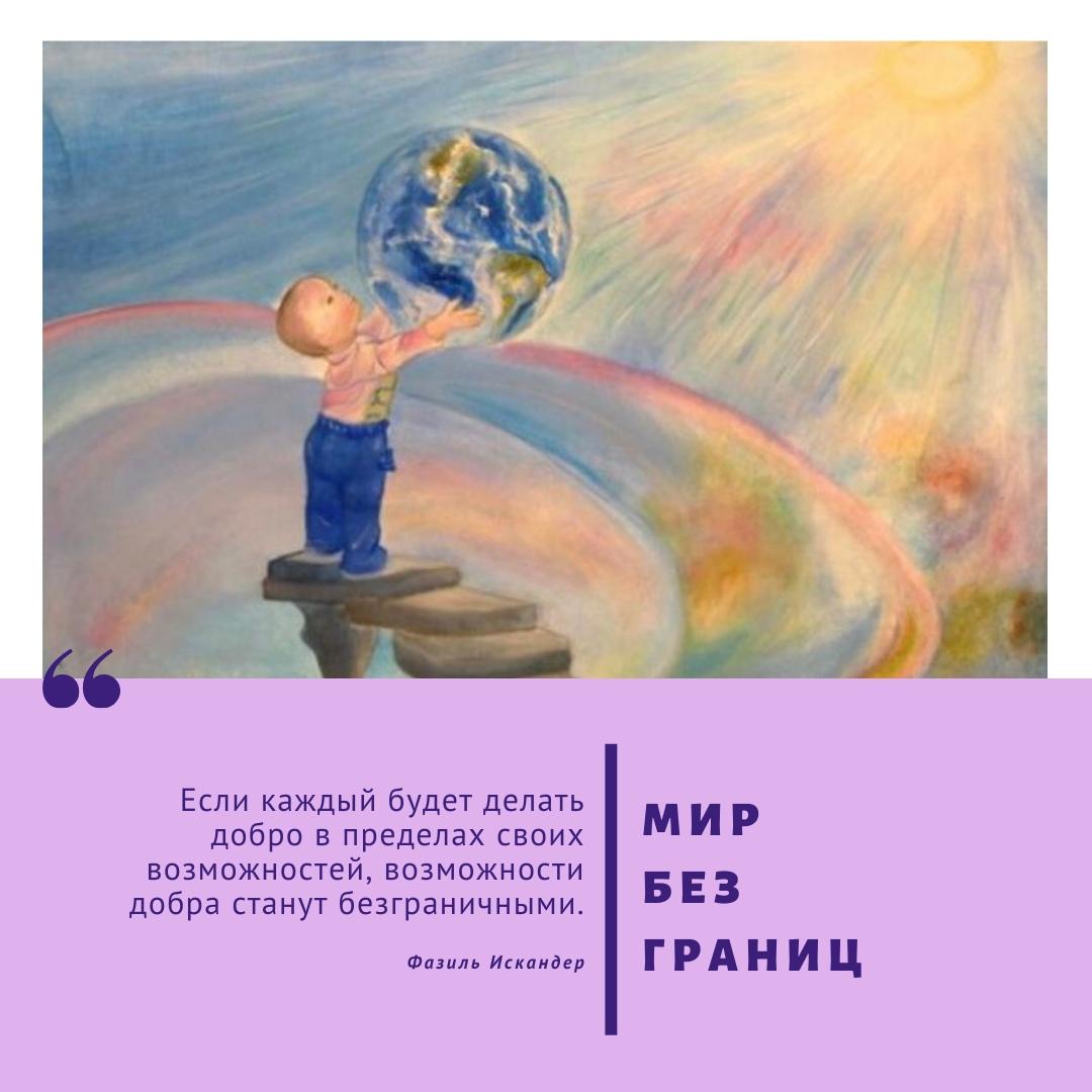 Приятно познакомиться, «Мир без границ»