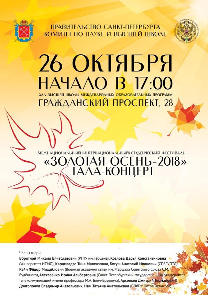 Репетиция Золотой Осени