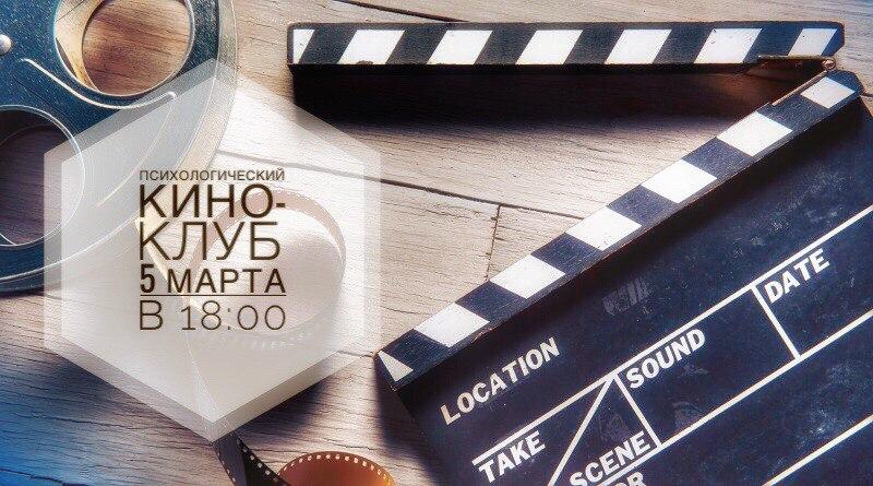 Приглашаем вас в Психологический кино-клуб посмотреть и обсудить замечательный фильм об отношениях мужчины и женщины.