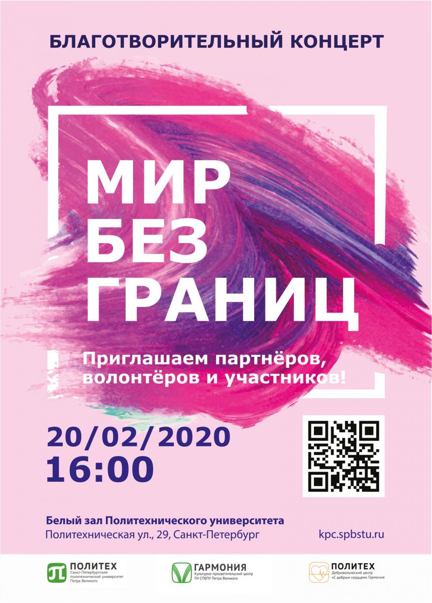 Благотворительный фестиваль «Мир без границ»