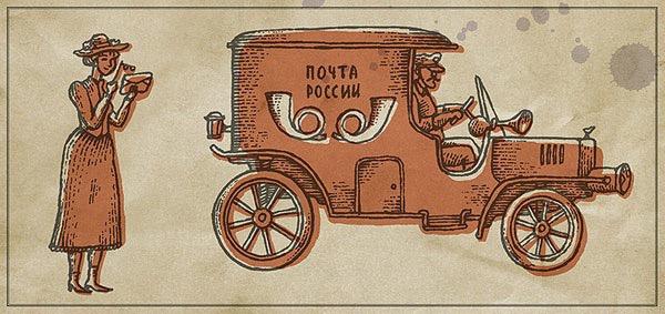 открытки история почты россии есть прорезиненный